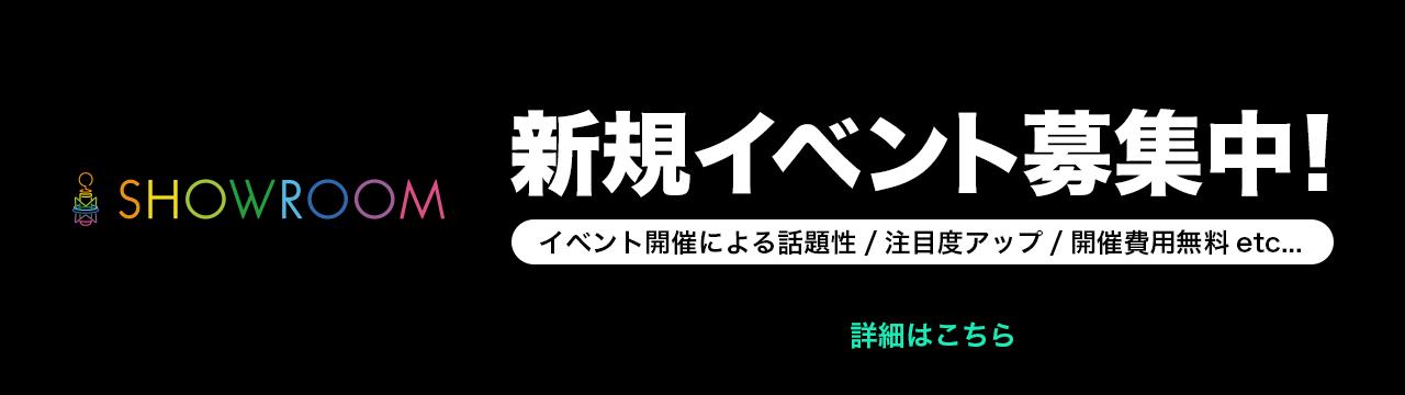 SHOWROOM 新規イベント募集中★