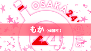 もか【大阪24区ガールズ研修生】