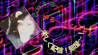 ヒロキの~!ゆる〜〜く配信!     (コミュ障克服大作戦)