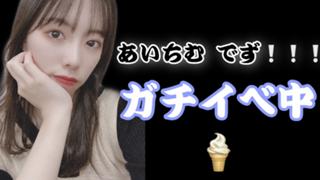 残り4日❗〖神コレ決勝〗あいちむ でず❕❕❕
