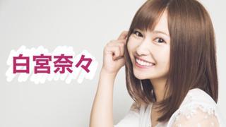 白宮奈々〜ミスFLASH2020グランプリ〜