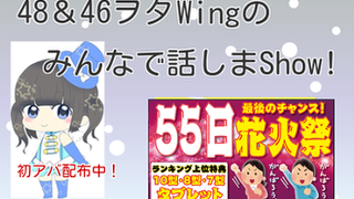 (イベ中!)48&46ヲタ Wingのみんなで話しまshow