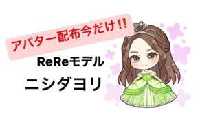 【1タワー祭り】🥁より🍩/ReReモデル