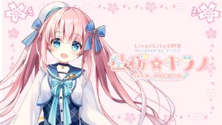 星桜キラノ 公式ルーム