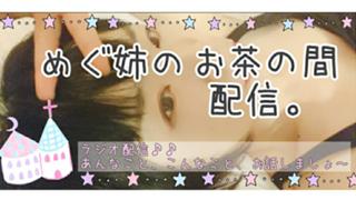 めぐ姉のお茶の間【アバター配布中!】