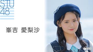 峯吉 愛梨沙(STU48)