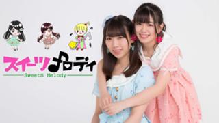 スイーツメロディ「7/6~放送!地上波TV連続ドラマW主演」