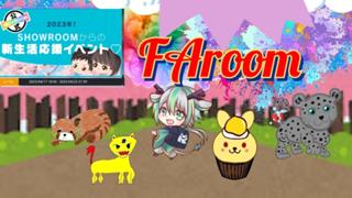 FAroom(ふぁじゃないよ!エフエーだよ!)