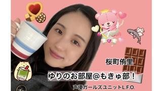 ゆりのお部屋○もきゅ部!