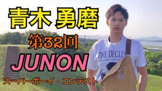 青木勇磨  32nd JUNON