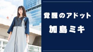 加島ミキ(覚醒のアドット)