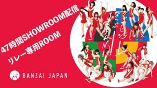 BANZAI JAPAN 47時間配信専用ROOM
