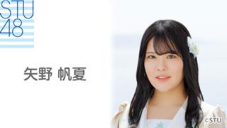 矢野 帆夏(STU48)