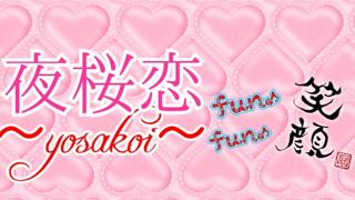夜桜恋~yosakoi~❤junaaaだパン