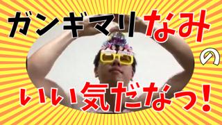 #吉本自宅劇場 ガンギマリなみの「いい気だなっ!」