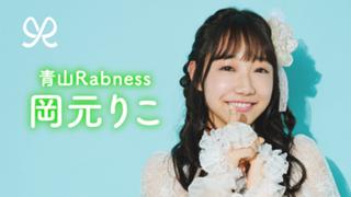 岡元りこ【青山Rabness】