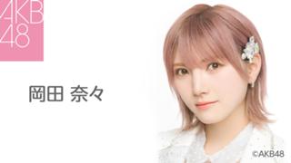 岡田 奈々(AKB48 チーム4)