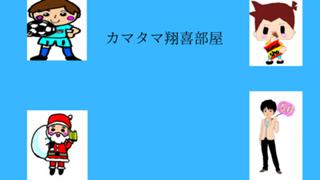 【ガチイベ応援感謝】🟦カマタマ翔喜部屋🟦