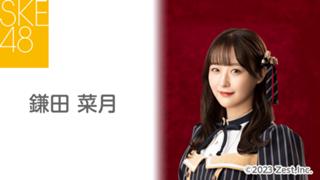 鎌田 菜月(SKE48 チームE)