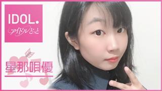 ✨お花見イベNOW‼️✨ 星那 唄優 (iDOL.)