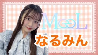 山口成美【MeeL】【なるみ World ❥❥ 】