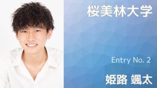 【桜美林大学】Entry No.2 姫路 颯太