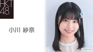 小川 紗奈(HKT48 研究生)