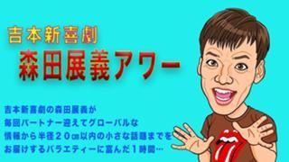 """吉本新喜劇 """"裏""""森田展義アワー"""