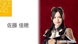 佐藤 佳穂(SKE48 チームE)