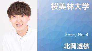 【桜美林大学】Entry No.4 北岡透依