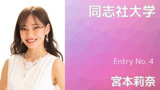 【同志社大学】Entry No.4 宮本莉奈