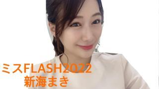 新海まき:ミスFLASH2022候補