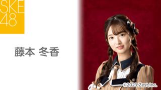 藤本 冬香(SKE48 研究生)