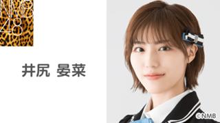 井尻 晏菜(NMB48 チームM)