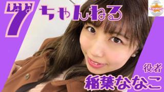 7ちゃんねる(稲葉ななこ)