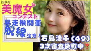 石島法子 美魔女コンテスト挑戦中!
