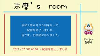 志摩's room
