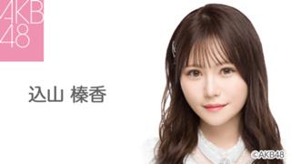込山 榛香(AKB48 チームK)