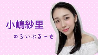 小嶋紗里のらいぶる〜む(初見さんwelcome♡)