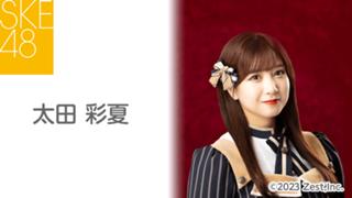 太田 彩夏(SKE48 チームKⅡ)