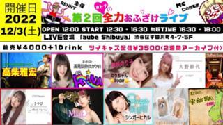 【10/3LIVE@渋谷】レニ子のは〜ん♡どっこい♡room