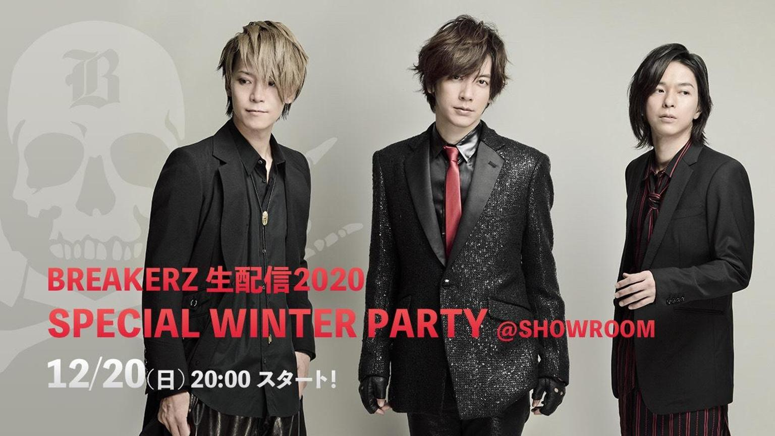 BREAKERZ SPECIAL WINTER PARTY