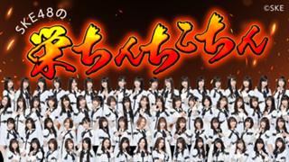 """SKE48の""""栄""""ちんちこちん"""