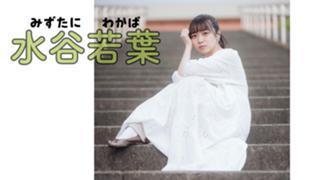 水谷若葉🌱🧡 18日〜【大阪LIVE】大本命イベ❤️🔥