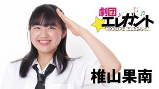 【最後の配信!!】かなん1122☆劇団エレガント
