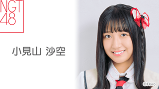 小見山 沙空(NGT48 研究生)