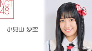 小見山 沙空(NGT48)