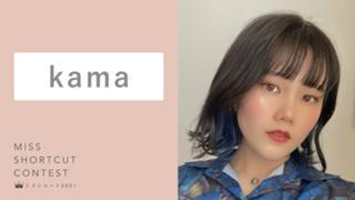 kama【ミスショート】