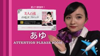 【美人百花ガチイベ】 あゆのアテンションプリーズルーム