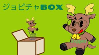 ジョピチャbox 🦌【寝落歓迎】🦌